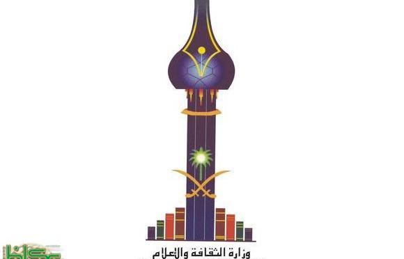 Министр культуры и СМИ доктор ат-Тарифи встретился с главными редакторами электронных изданий