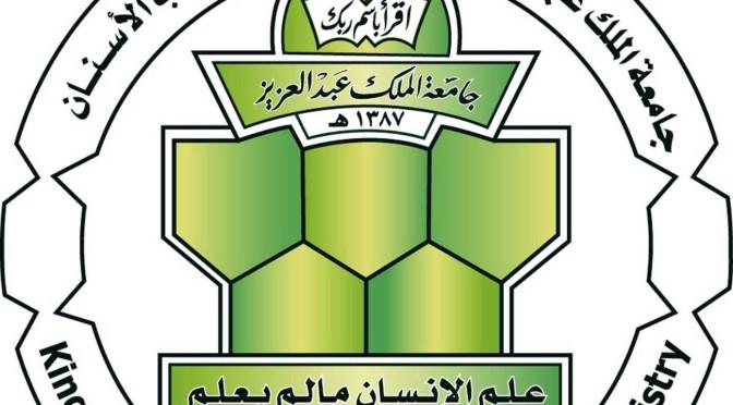 Стаматологический факультет Университета им.Короля Абдулазиза – 30 лет достижений на службе отечеству