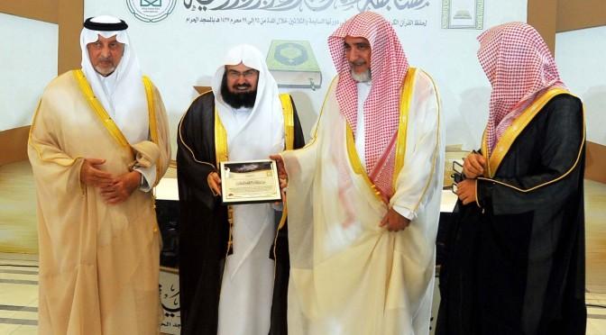 По поручению Служителя Двух Святынь принц Халид Фейсал почтил победителей 37-ого Международного конкурса им.Короля Абдулазиза