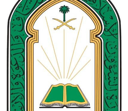 Министерство по делам Ислама, призыва и наставления: в 1437г.Х.  подготовлено к распределению более 9 млн. брошюр в помощь паломникам