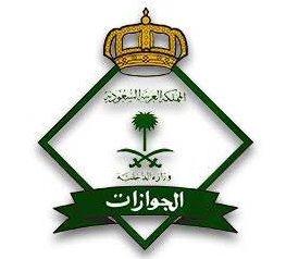 Королевский указ установил пошлину в размере 60 риалов за выдачу заграничного паспорта