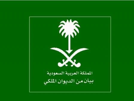 Заявление Королевского Совета: скончался принц Бандар бин Фейсал бин Абдулазиз