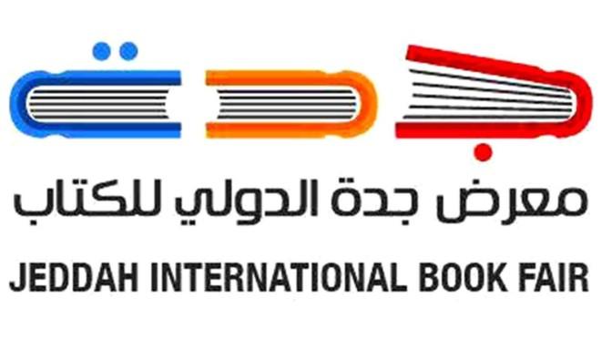 В следующую пятницу принц Халид Фейсал почтит своим визитом открытие Международной книжной выставке в Джидде