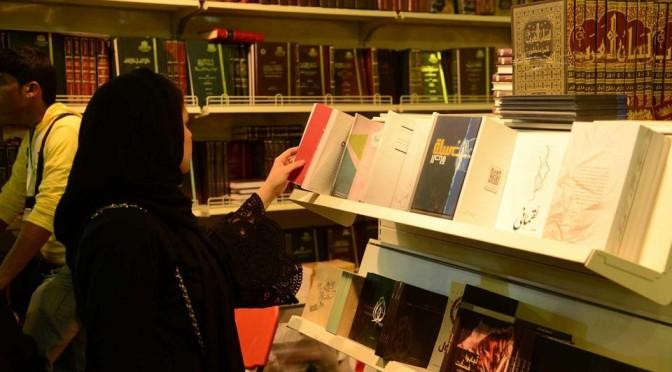 Книжная выставка в Джидде