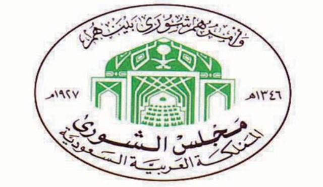 Маджлис-Шура представила Королю 126 решений направленных на высшие государственные интересы и во благо подданных