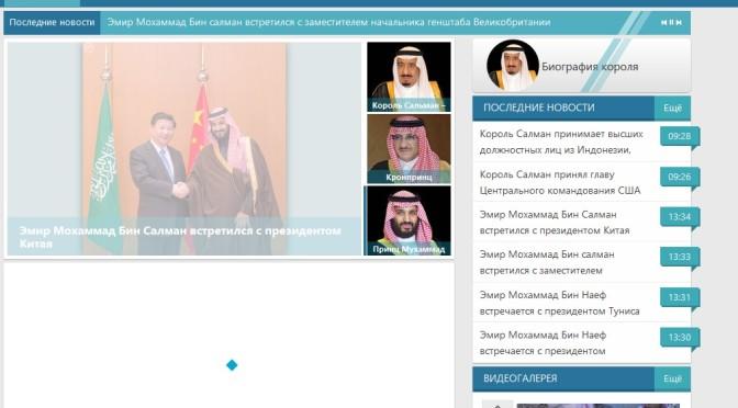 Запущена русскоязычная версия сайта Саудийского информационного агентства