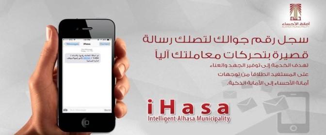 Муниципалитет Ахсы архивировал в электронной форме 4 млн.документов