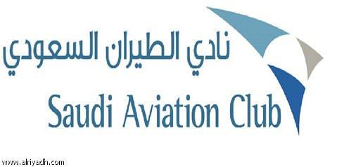 Саудийский авиаклуб  проводит второй форум «Авиации общего назначения»