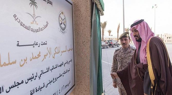 Его Высочество заместитель наследного принца открыл новое здание Командования Сухопутных сил, и возглавил заседание, на котором была обсуждена военная обстановка в южном регионе Королевства