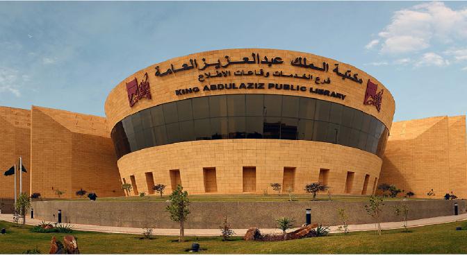 """Журнал """"Вокруг знания"""" отмечает первую годовщину присяги Королю Салману"""