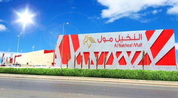 Комиссия по поощрению добродетели и удержанию от порока Эр-Рияда объявила о начале расследования по поводу инцидента с » из девушкой из Nakheel Mall»