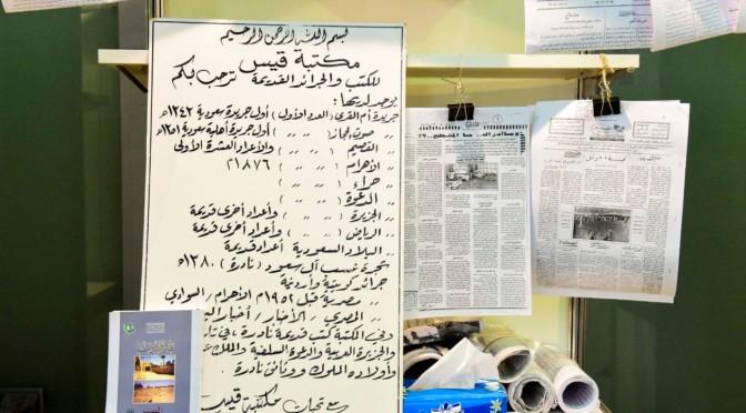 Посетители Международной книжной выставки знакомятся с саудийскими газетами периода начала их издания