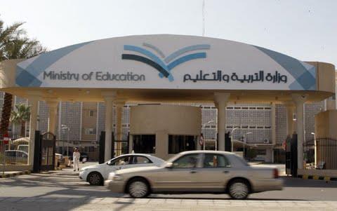 Департамент образования Эр-Рияда: расследование относительно обстоятельств надсмешек учащихся над их преподавателем в учебном классе
