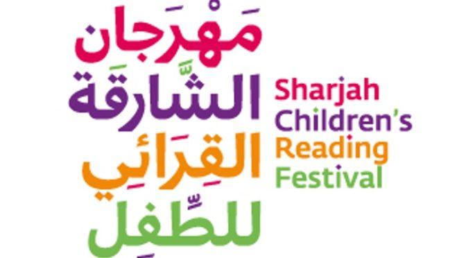 Арва Хамис — саудийская писательница, получившая первую премию на фестивале детской книге в Шардже