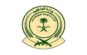 Патрули управления по делам резервистов пресекли попытку контрабандного ввоза гашиша в провинции Джазан