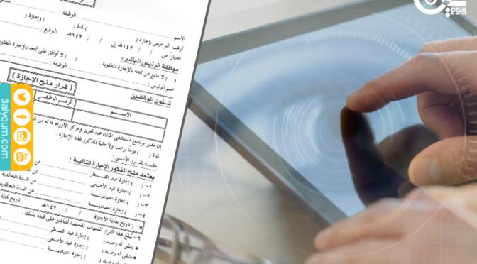 Министерство здравоохранения приняло решение о запрете правительственным и частным лечебным учреждениям выдавать лист временной нетрудоспособности в «бумажном» варианте
