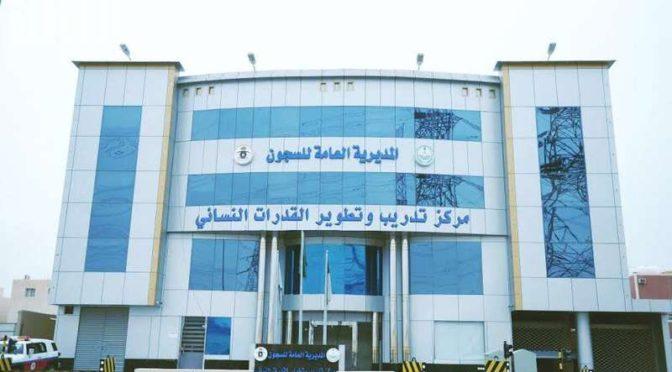 Учебный центр, где проходят подготовку 219 саудийских женщин-военнослужащих