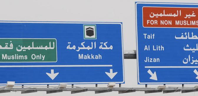 Шейх аль-Мугамиси считает дозволенным нахождение немусульман в Лучезарной Медине