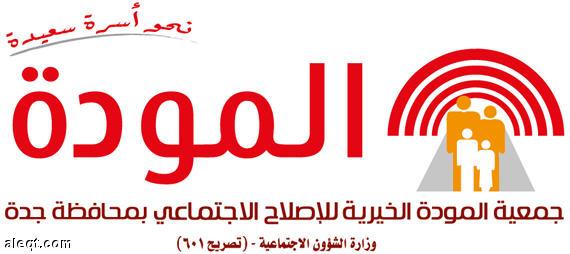 """Благотоворительное общество """"Моуда"""" поддержало более 9000 саудийских семей в рамках программ и проектов развития и правовой поддержки"""