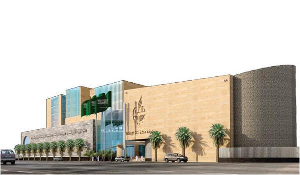 Торгово-промышленная палата Благородной Мекки объявила о открытии первого молодёжного бизнес-форума «Сделка»
