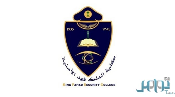 Его Высочество наследный принц почтил своим визитом 45-ую церемонию выпуска курсантов колледжа сил безопасности им.Короля Фахда