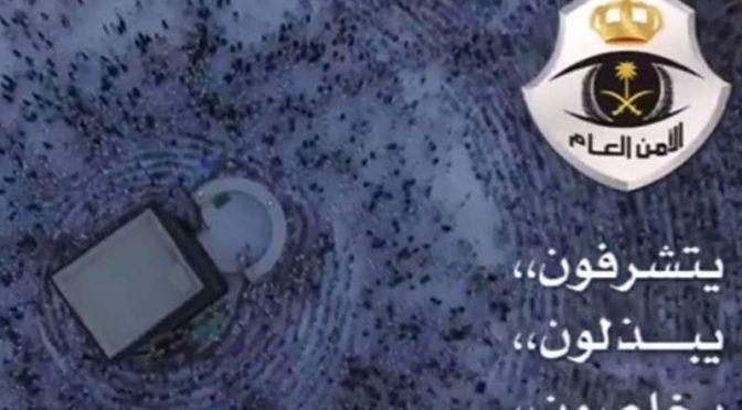 30 секундный видеоролик, запечатлевший работу сил безопасности в Запретной Мечети