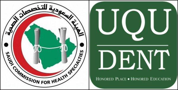 Факультет стоматологии Университета Умм уль-Кура приветствует паломников в Благословенный месяц Рамадан