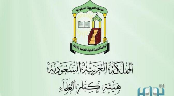 Комитет старейших учёных о преступлении в районе Хумра, г.Эр-Рияд
