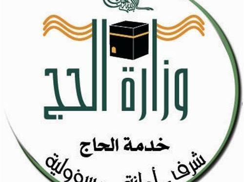 Министерство Хаджа установило использование «электронных браслетов» для паломников
