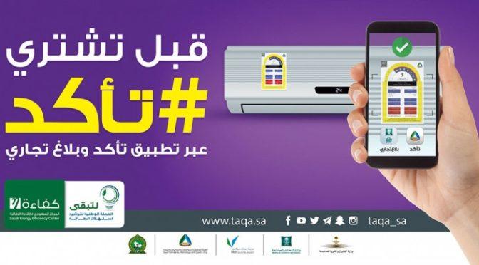Саудийская национальная компания энергосбережения: замена фильтра кондиционера 1 раз в 2 недели позволяет экономить электроэнергию в течении месяца