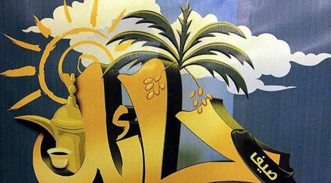 Продолжаются мероприятия 37-ого летнего фестиваля Хаиля