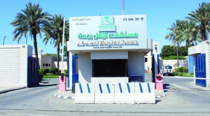 Больница «аль-Аъмаль» («Надежда») в Джидде приняла участия в мероприятиях Международного дня борьбы с наркотиками