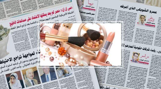 Конфисковано 281 упаковка некондиционных косметических средств на рынке Тоййба в Эр-Рияде
