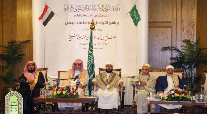 Завтра в Эр-Рияде… подписывается соглашение учёных и проповедников Йемена  о единении рядов и противостоянии причинам смуты