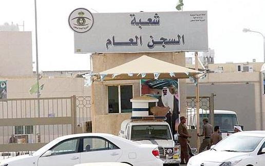 5436 арестованных содержатся в следственном изоляторе Джидды, и среди них 12 иранцев