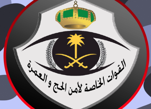 С  завтрашнего дня силы безопасности Хаджа начинают использовать проверку подлинности регистрации паломников в полевых условиях