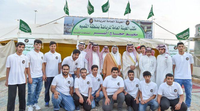 Губернатор провинции Касым инспектировал лагерь паломников в провинции