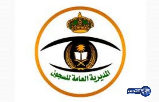 Окончилось ежегодное совещание Управления тюрем округа Джидды