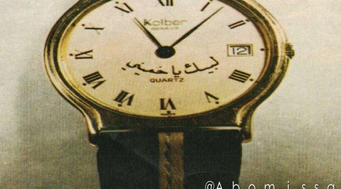 Злодеяния иранского режима в сезон Хаджа 1407г.Х. (1987г. по х.л.)