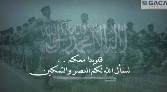 Его Высочество наследный принц: отечество находится под защитой по воле Высевышнего Аллаха, и затем посредством  старания сотрудников сил безопасности, которые не жалеют сил при исполнении своих обязанностей