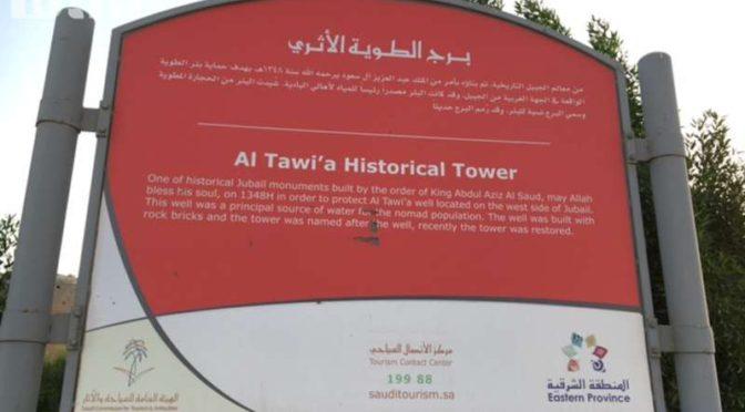 Башня Тувъай в Джубейле — свидетельница сражений соратников Короля-основателя