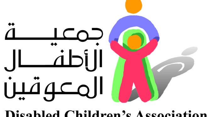 Ассоциация детей-инвалидов в ар-Расе отмечает 86-ую годовщину Дня отечества