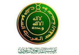 Пять саудийских банков решили отложить вычеты в месяце мухаррам для частных лиц, занятых на государственной службе