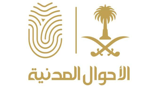 Департамент актов гражданского состояния начал работу офиса для женщин округе Аби Ариша