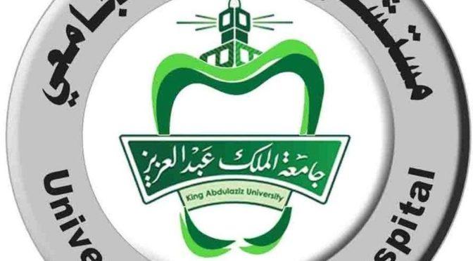 Университетская стоматологическая клиника Университета им.Короля Абдулазиза обесечивает эффективность мирового уровня национальными кадрами