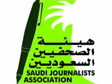 Выборы в «Саудийской ассоциации журналистов»