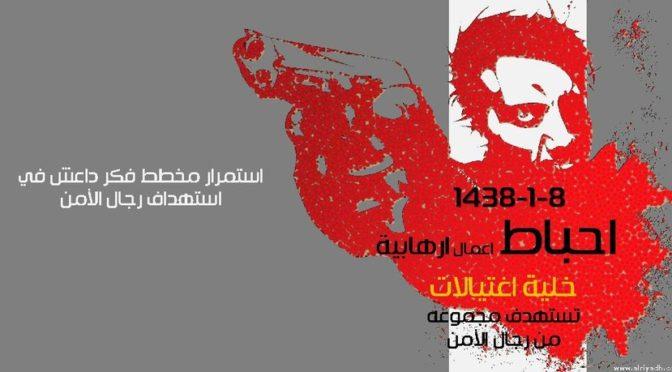 Доклад о идеологической основе террористических ячеек  «Шакра» и «стадион Джоухара»