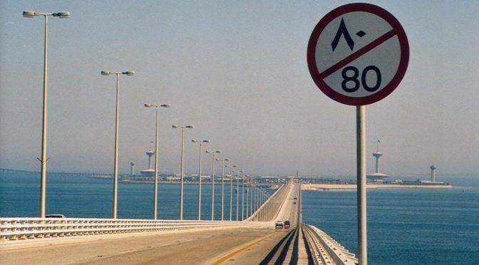 Служитель Двух Святынь и Король Бахрейна пришли к соглашению о проведений исследований относительно проекта моста им.Короля Хамада