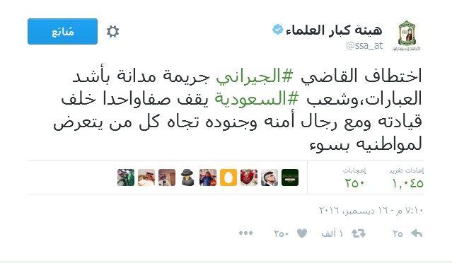 Комитет старейших учёных решительным образом осудил похищение судьи аль-Джайрани