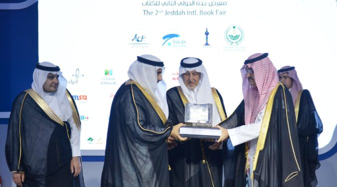 Принц Халид Фейсал торжественно открыл мероприятия Второй международной книжной выставки в Джидде